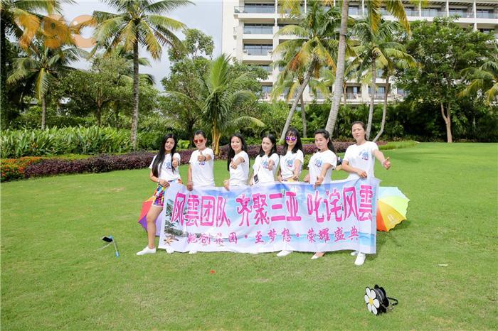大型集体旅游年会策划方案