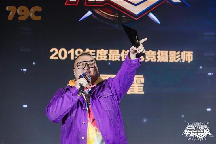 游戏电竞年度盛典颁奖晚会